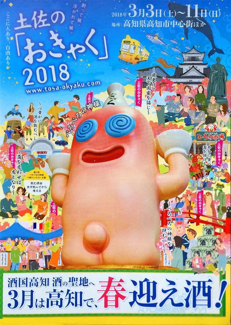 2018-3-4土佐のおきゃく