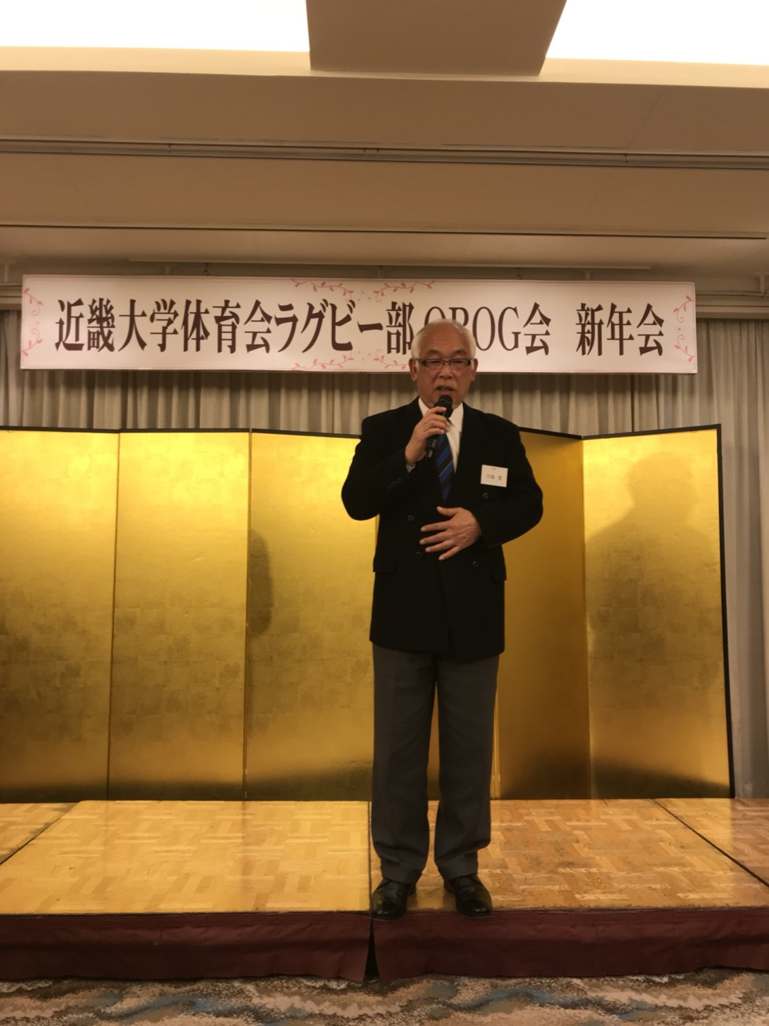 2018OBOG会大新年会_180129_0042
