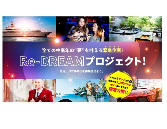 ReDREAMプロジェクト1