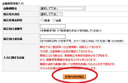 ASP登録11