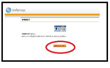 ASP登録8