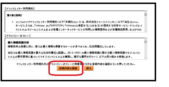 ASP登録5