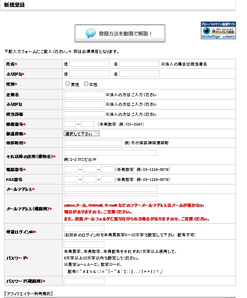 ASP登録3