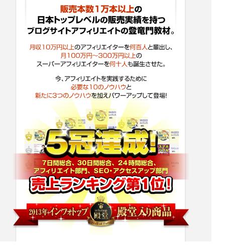 3Mブログサイトアフィリエイト「LUREA」ルレア松山太樹2