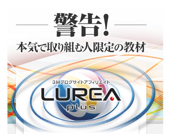 3Mブログサイトアフィリエイト「LUREA」ルレア松山太樹1