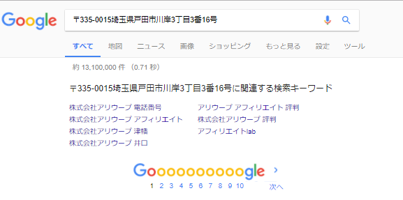 アフィリエイトLab井口大輝3
