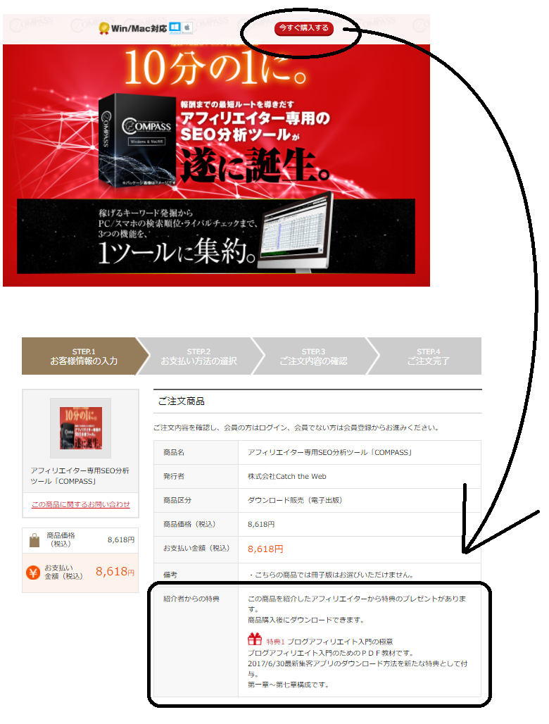 【情報商材】アフィリエイトASP広告の掲載・設置方法11
