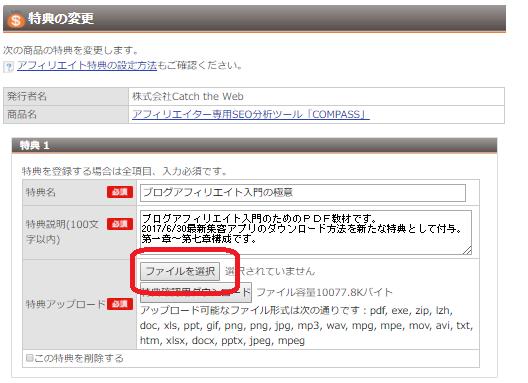 【情報商材】アフィリエイトASP広告の掲載・設置方法9