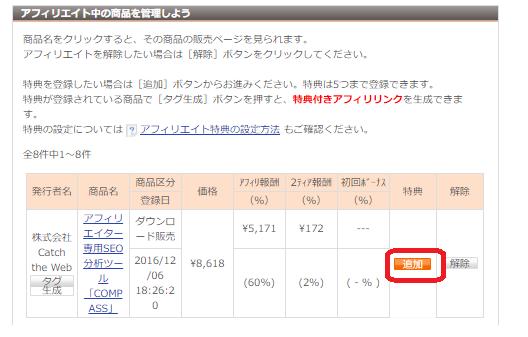 【情報商材】アフィリエイトASP広告の掲載・設置方法8