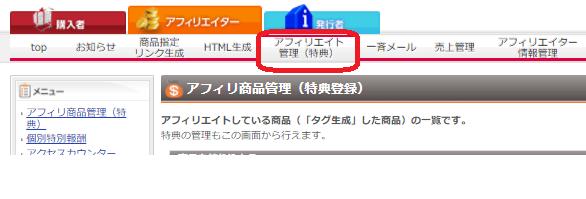 【情報商材】アフィリエイトASP広告の掲載・設置方法7