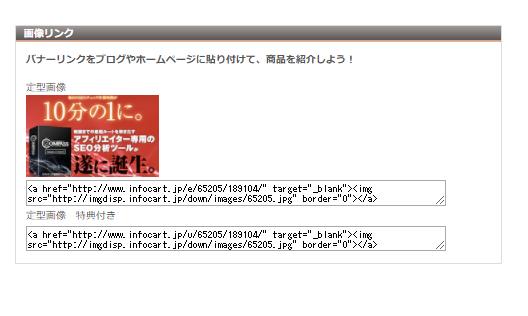 【情報商材】アフィリエイトASP広告の掲載・設置方法6