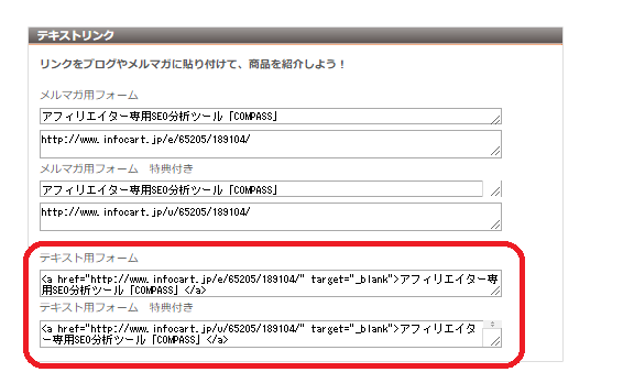 【情報商材】アフィリエイトASP広告の掲載・設置方法4