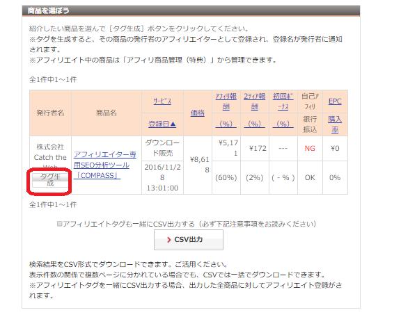 【情報商材】アフィリエイトASP広告の掲載・設置方法3