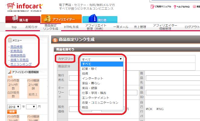 【情報商材】アフィリエイトASP広告の掲載・設置方法2