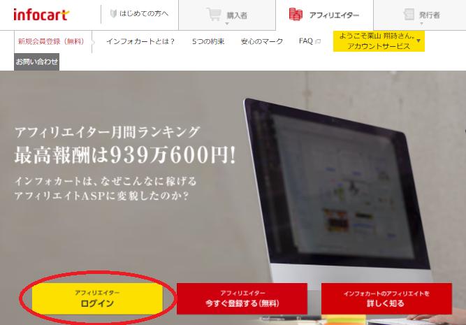 【情報商材】アフィリエイトASP広告の掲載・設置方法