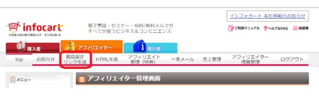 【情報商材】アフィリエイトASP広告の掲載・設置方法13