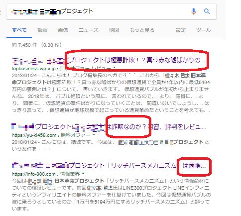 『情報商材のレビュー記事』書き6