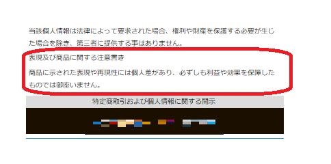 『情報商材のレビュー記事』書き5