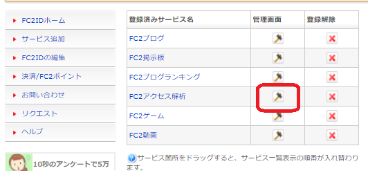 FC2アクセス解析の導入4