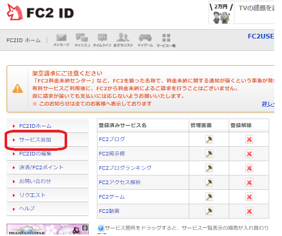 FC2アクセス解析の導入2