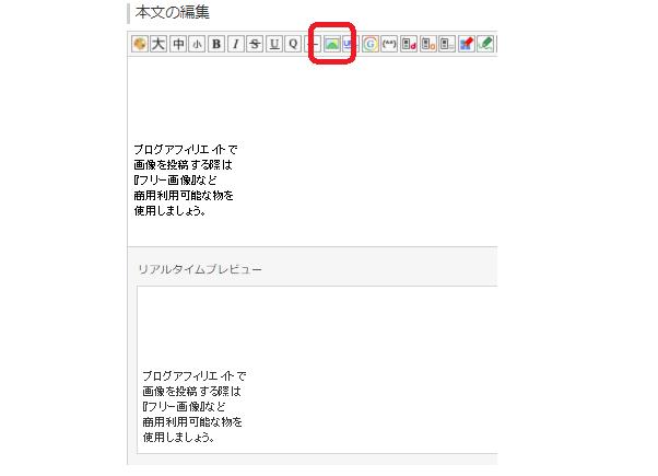 【基礎】FC2ブログの記事投稿・リンク作成・予約投稿方法 やり方11