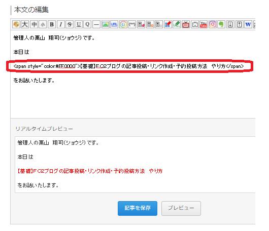 【基礎】FC2ブログの記事投稿・リンク作成・予約投稿方法 やり方8