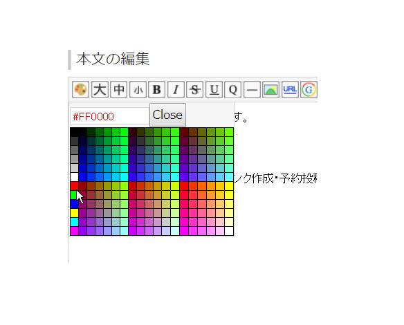 【基礎】FC2ブログの記事投稿・リンク作成・予約投稿方法 やり方7
