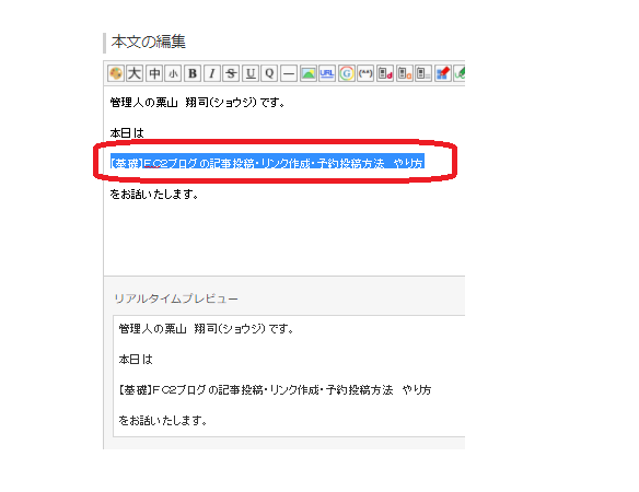 【基礎】FC2ブログの記事投稿・リンク作成・予約投稿方法 やり方6