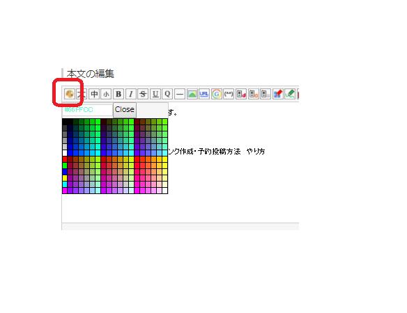 【基礎】FC2ブログの記事投稿・リンク作成・予約投稿方法 やり方5