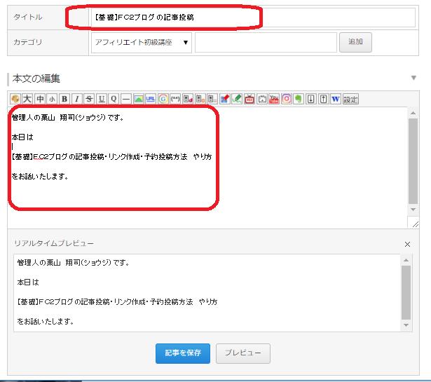 【基礎】FC2ブログの記事投稿・リンク作成・予約投稿方法 やり方4