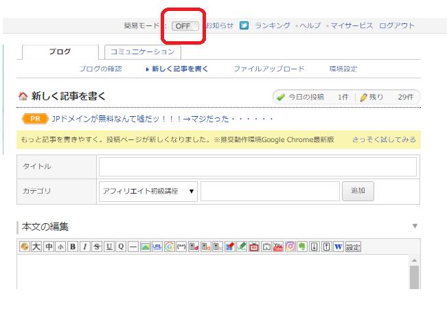 【基礎】FC2ブログの記事投稿・リンク作成・予約投稿方法 やり方3