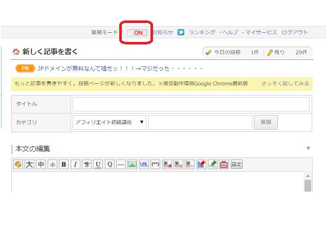 【基礎】FC2ブログの記事投稿・リンク作成・予約投稿方法 やり方2