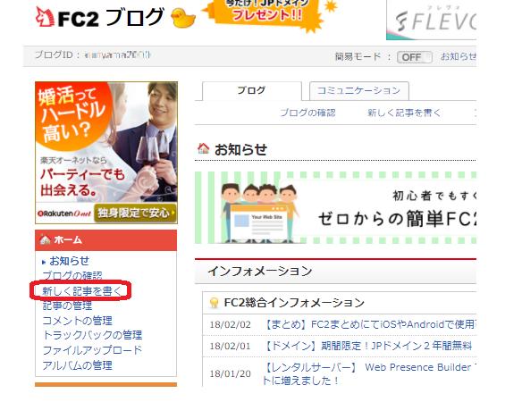 【基礎】FC2ブログの記事投稿・リンク作成・予約投稿方法 やり方1