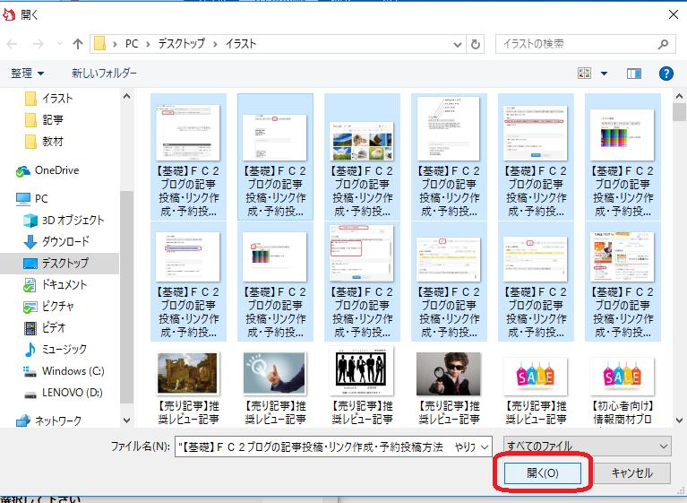 【基礎】FC2ブログの記事投稿・リンク作成・予約投稿方法 やり方13