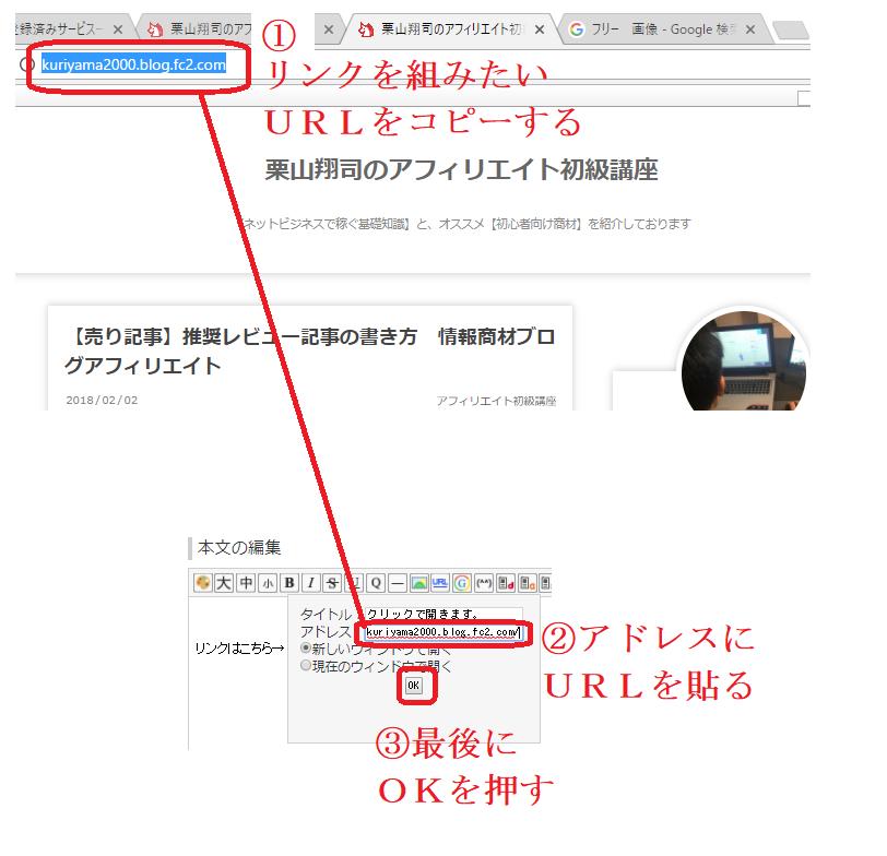 【基礎】FC2ブログの記事投稿・リンク作成・予約投稿方法 やり方19