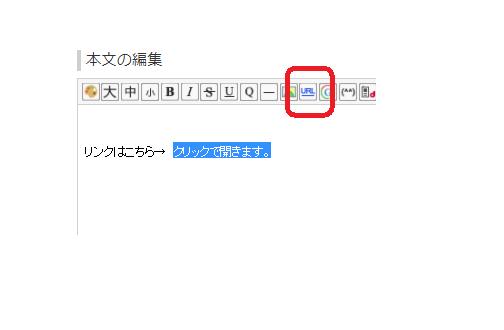 【基礎】FC2ブログの記事投稿・リンク作成・予約投稿方法 やり方17