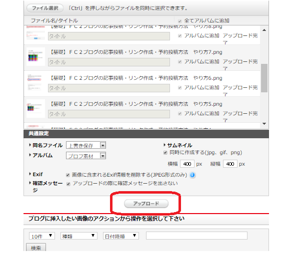 【基礎】FC2ブログの記事投稿・リンク作成・予約投稿方法 やり方14