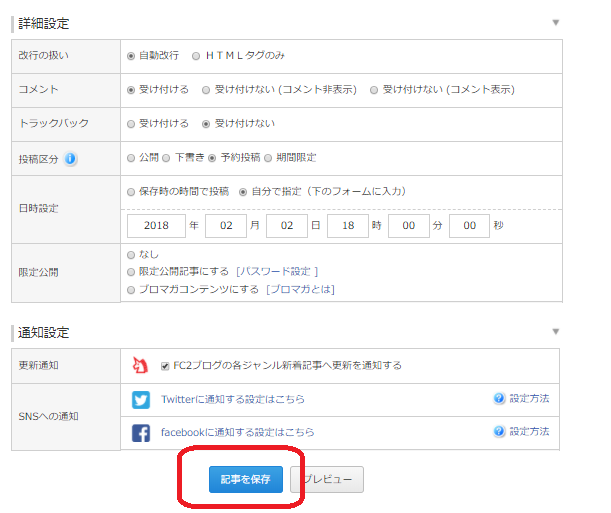 【基礎】FC2ブログの記事投稿・リンク作成・予約投稿方法 やり方24