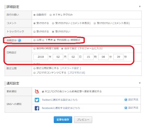 【基礎】FC2ブログの記事投稿・リンク作成・予約投稿方法 やり方23