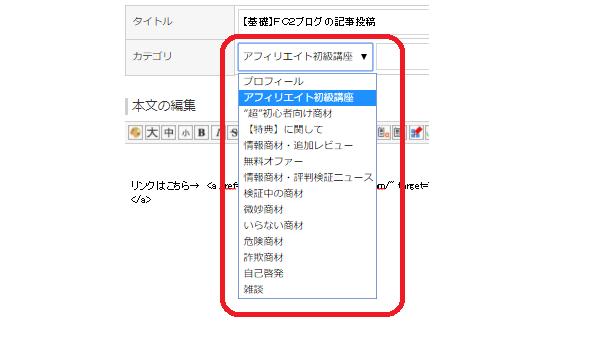 【基礎】FC2ブログの記事投稿・リンク作成・予約投稿方法 やり方21