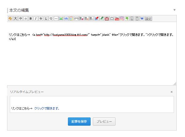 【基礎】FC2ブログの記事投稿・リンク作成・予約投稿方法 やり方20