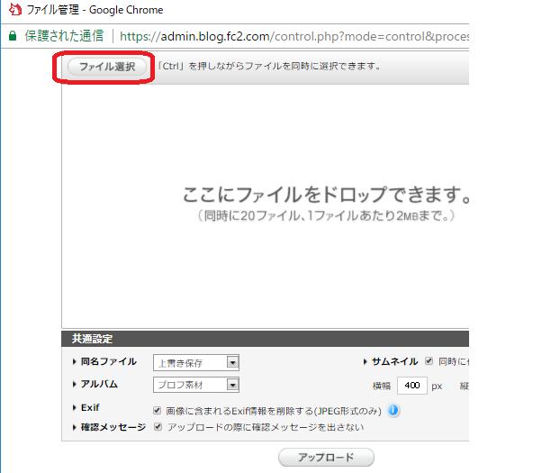 【基礎】FC2ブログの記事投稿・リンク作成・予約投稿方法 やり方12