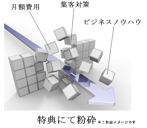【売れる】情報商材アフィリエイト 特典 作り方5