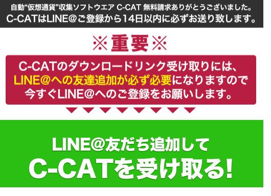 自動BTC収集ソフトウェア C-CAT3