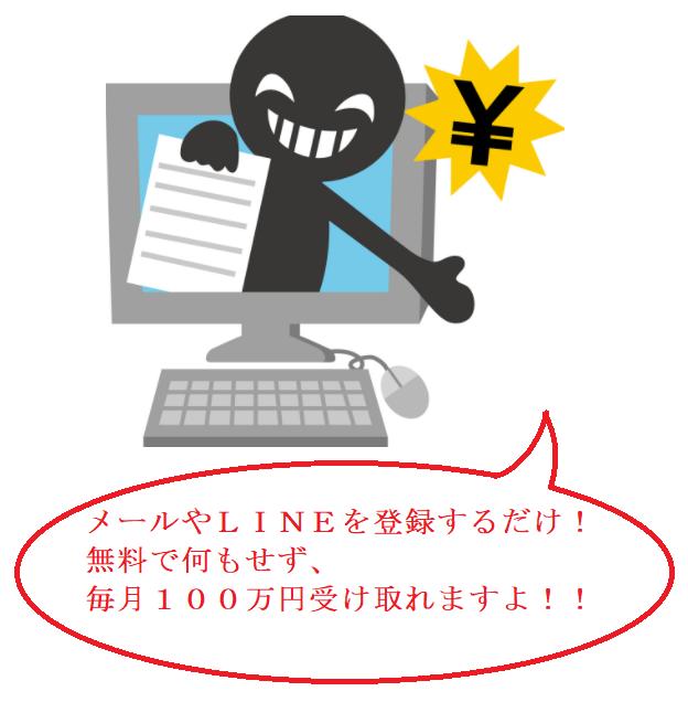 【無料オファーの恐怖とは?】LINEやメール登録後の流れ2