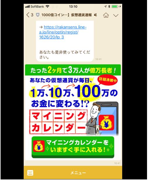 ビットコインジャパンプロジェクト9