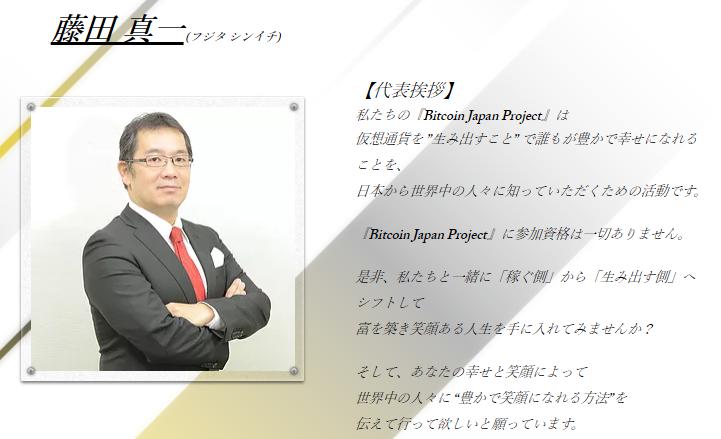 ビットコインジャパンプロジェクト8