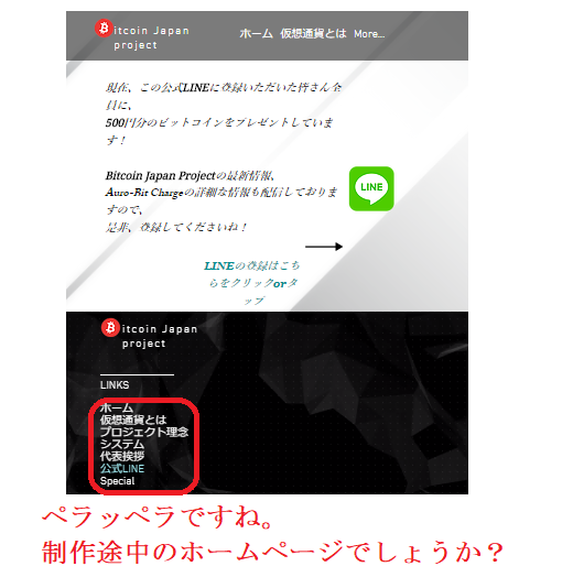 ビットコインジャパンプロジェクト4
