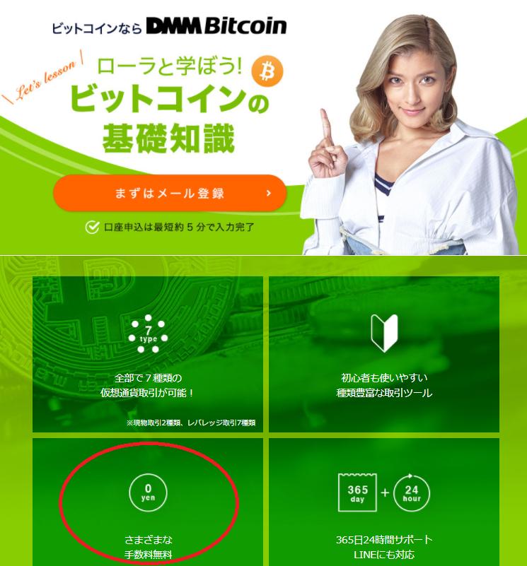 【ミヤネ屋】面白おかしく学ぶ仮想通貨5