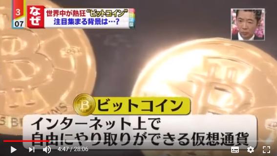 【ミヤネ屋】面白おかしく学ぶ仮想通貨2